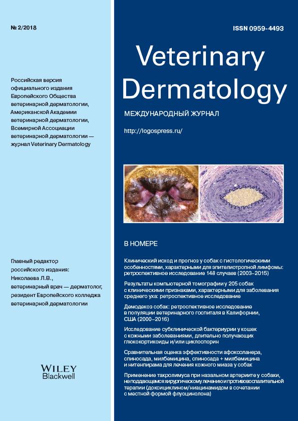Veterinary Dermatology #2-2018