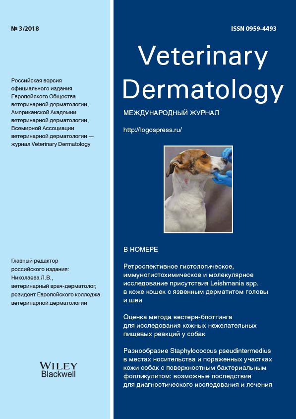 Veterinary Dermatology #3-2018