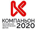 Компаньон 2020