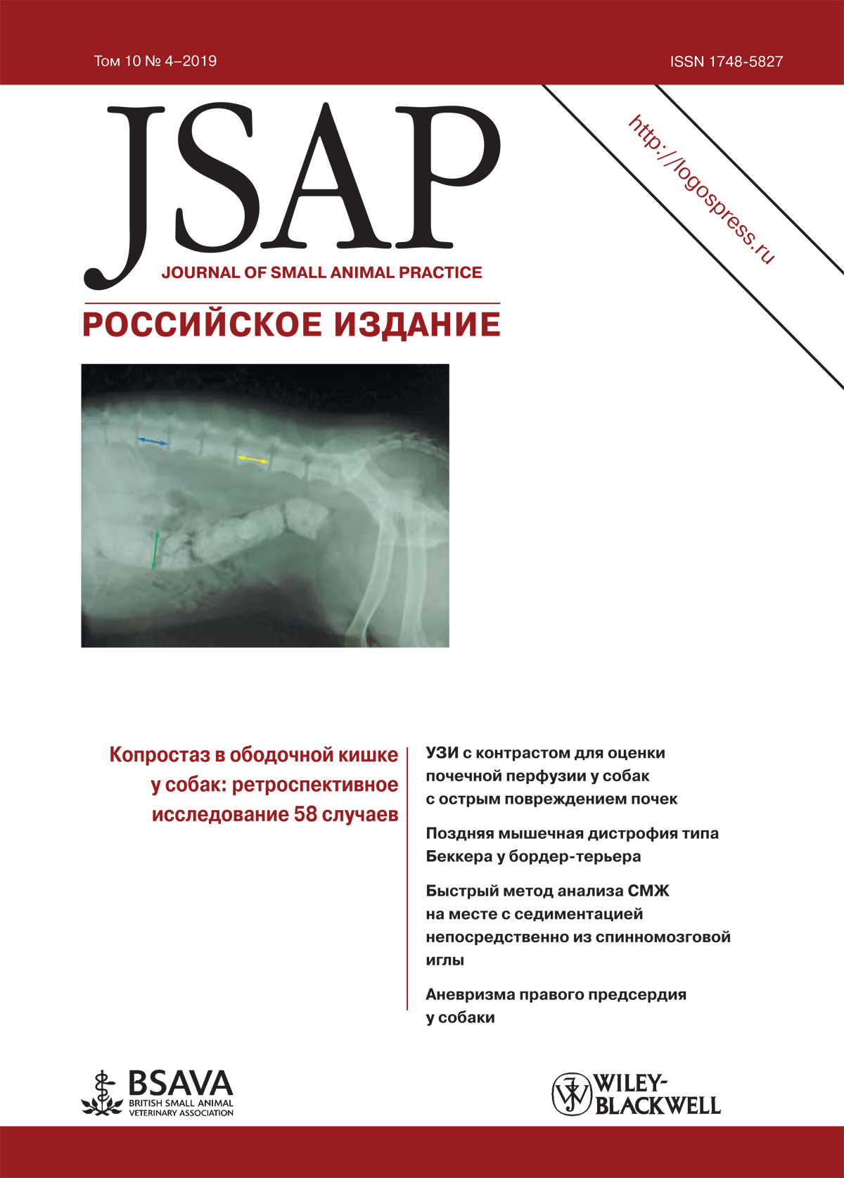 JSAP №4-2019