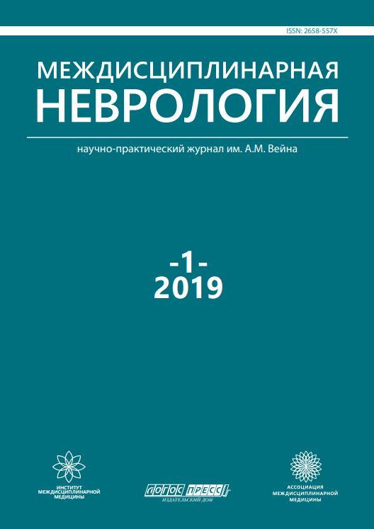 Междисциплинарная неврология  #1-2019