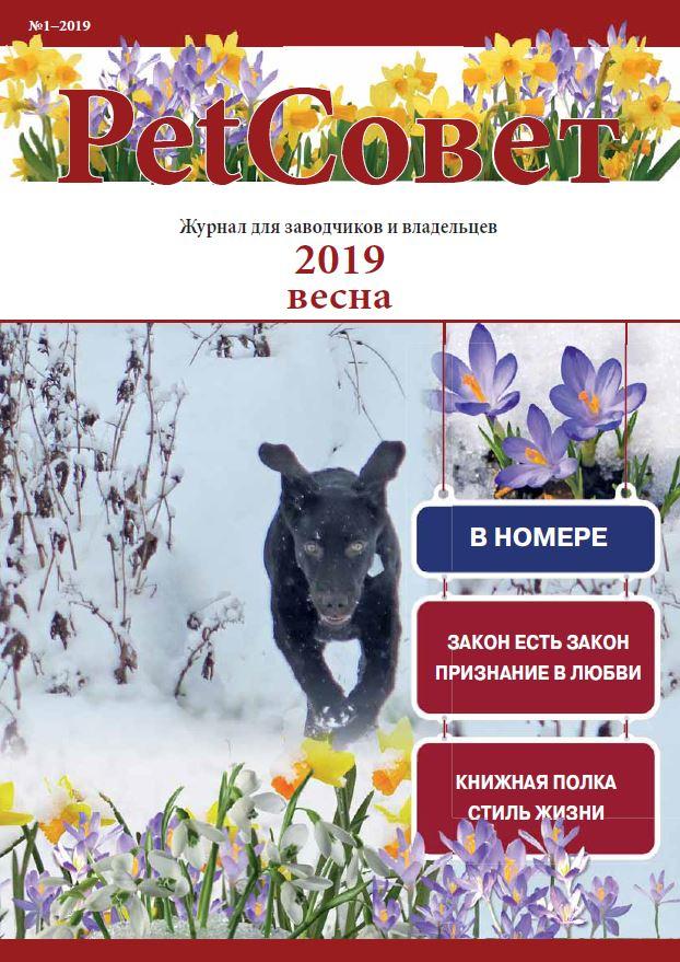 PetСовет #1-2019