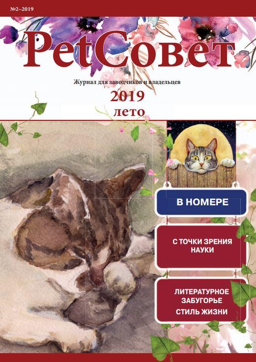 PetСовет #2-2019
