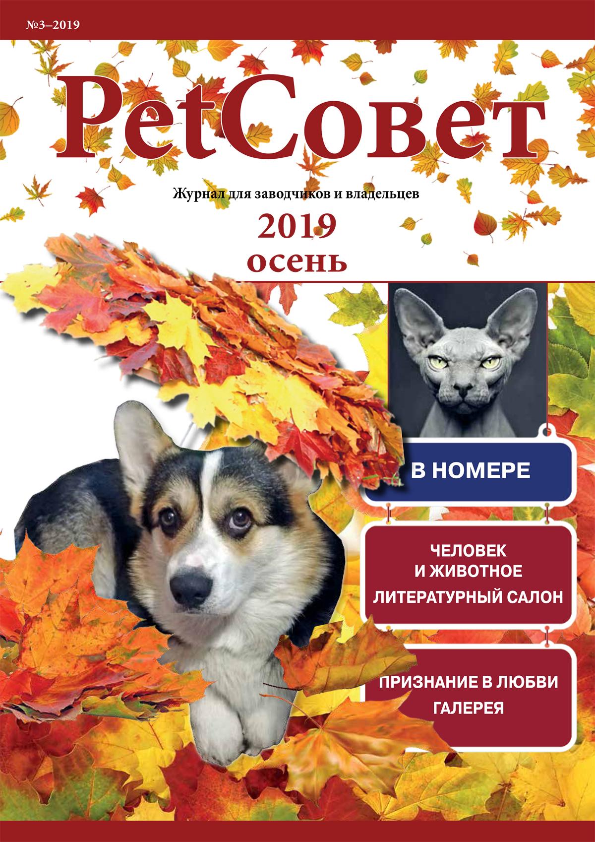 PetСовет №3-2019