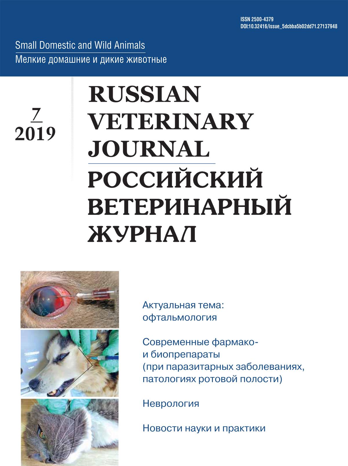 Безопасность и эффективность парацентеза передней камеры с одномоментным внутрикамерным введением 0,5%-го пилокарпина при глаукоме различной этиологии у собак и кошек