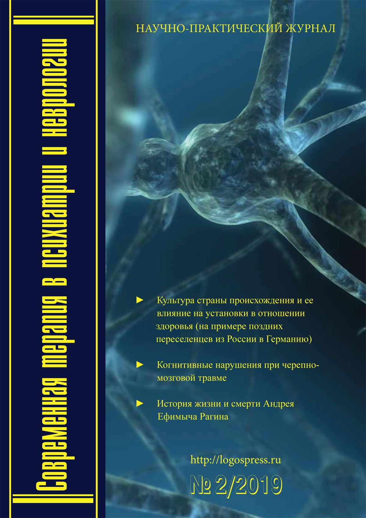 Современная терапия в психиатрии и неврологии №2-2019