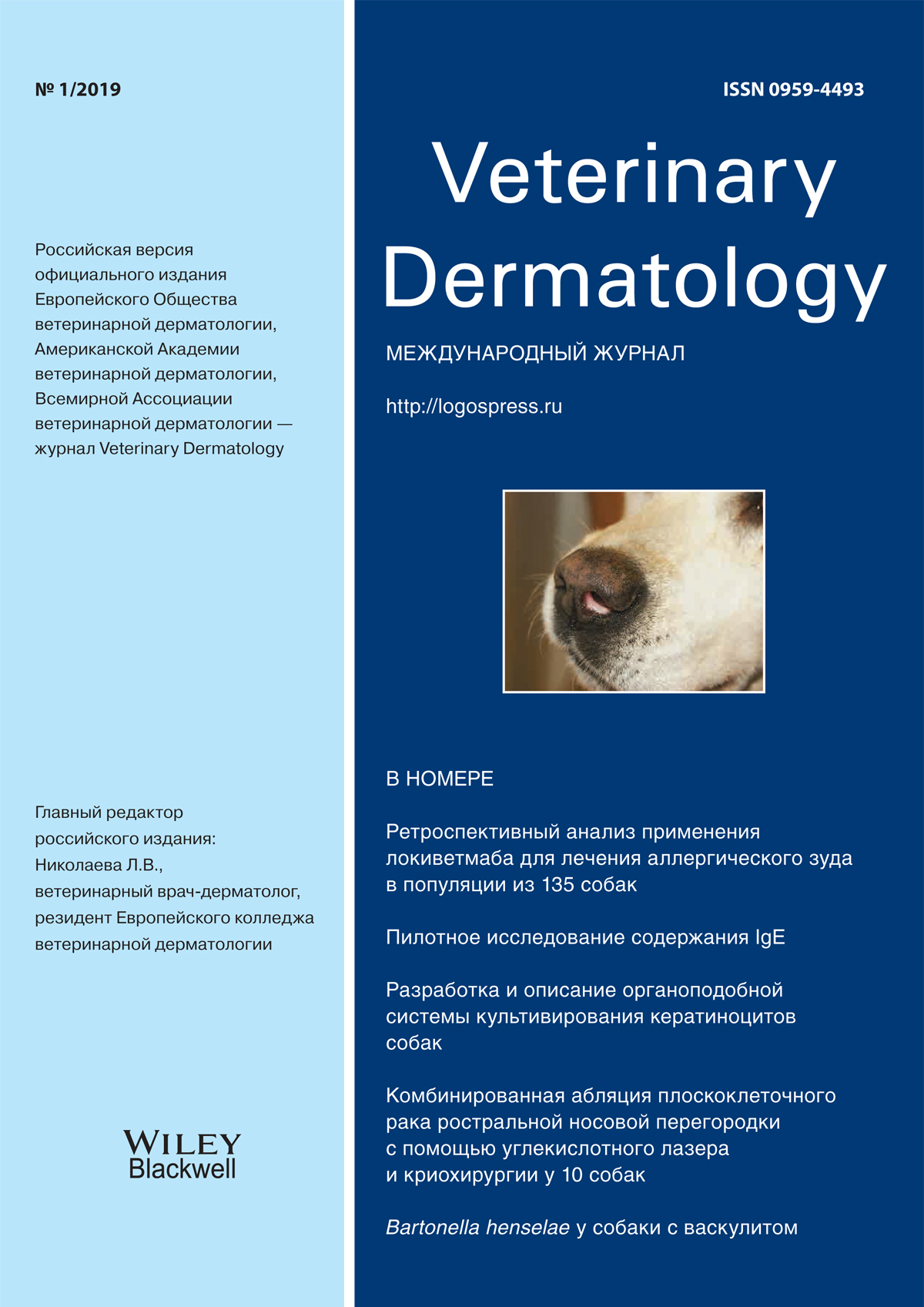 Veterinary Dermatology №1-2019
