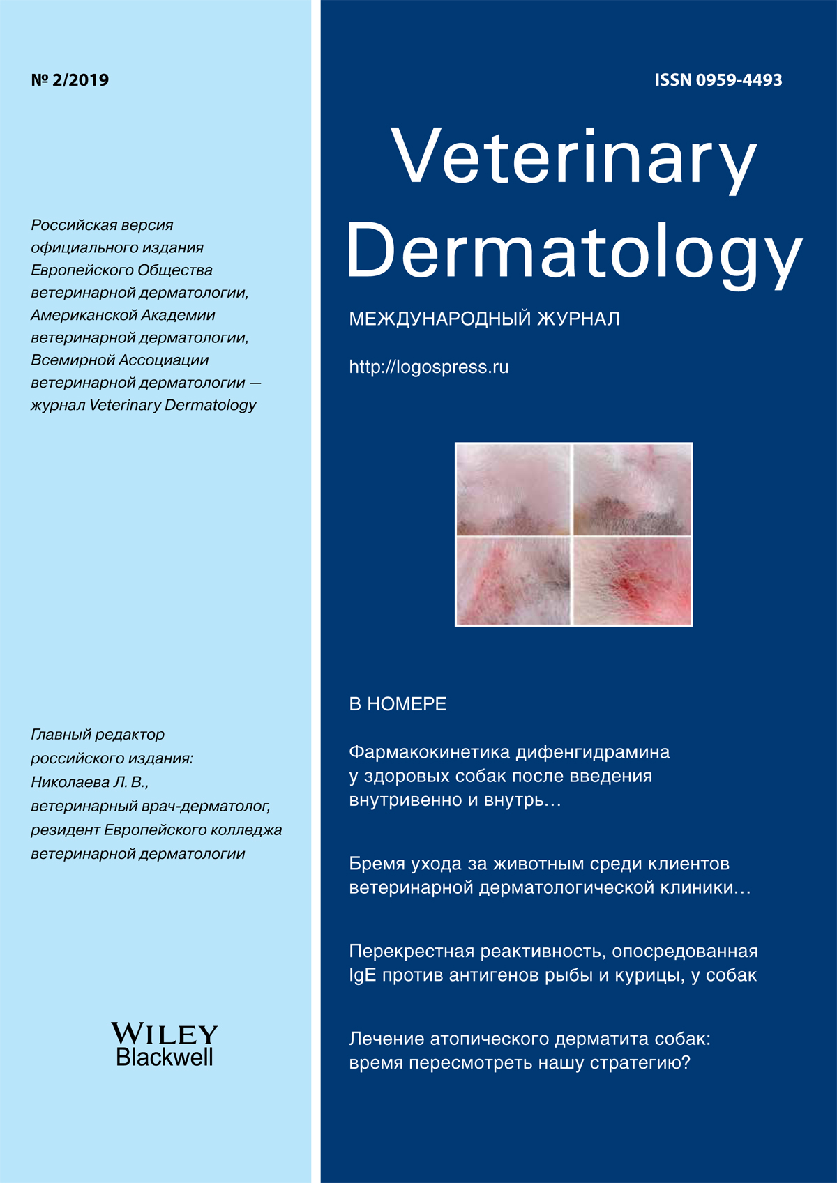 Veterinary Dermatology №2-2019