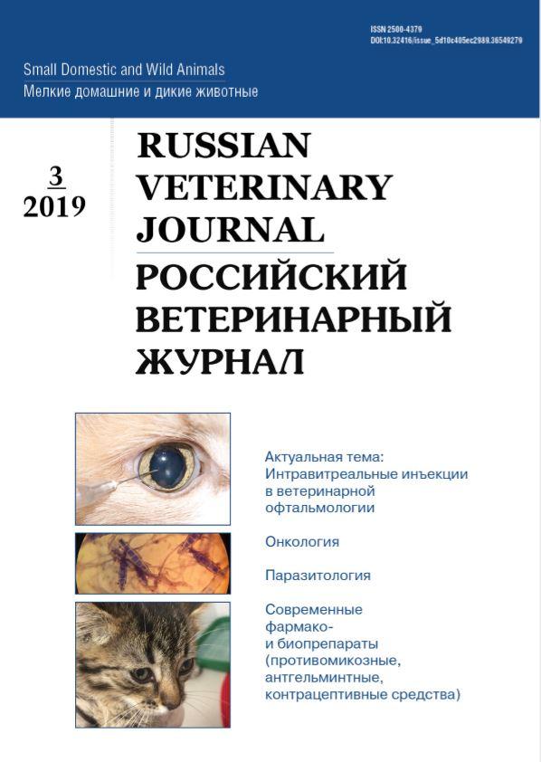 РВЖ МДЖ #3-2019